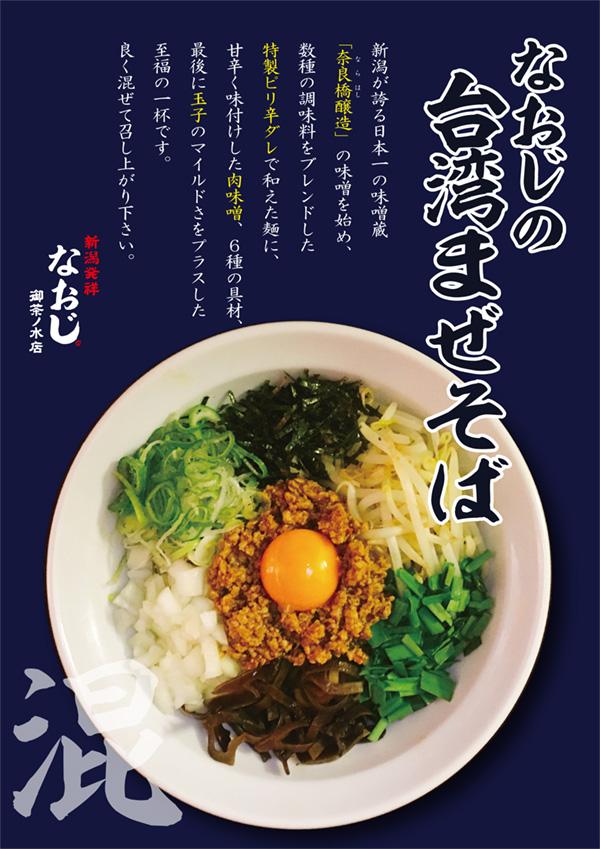 御茶ノ水店(まぜそば)