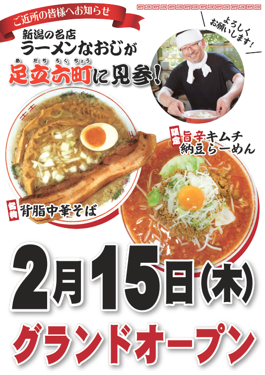 いよいよ新潟発祥なおじ 足立六町店プレオープン!