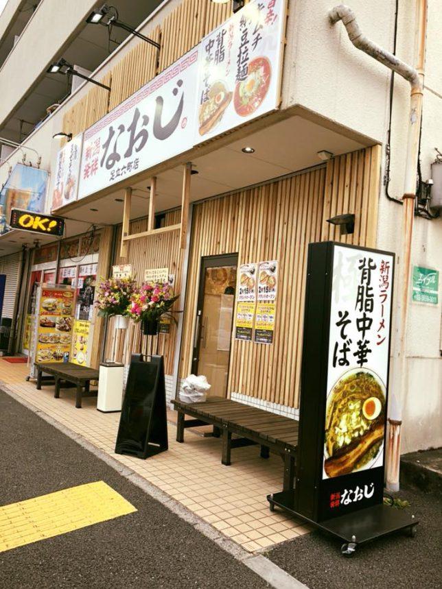 なおじ足立六町店 プレオープン1日目終了!