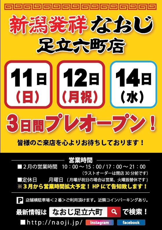 なおじ足立六町店 プレオープンのお知らせ