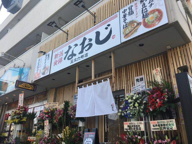 新潟発祥なおじ足立六町店 本日グランドオープン
