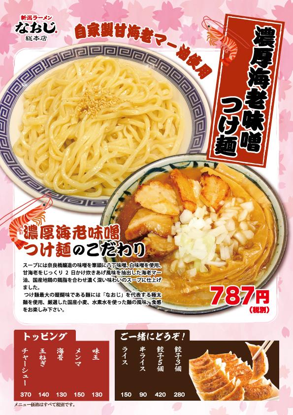 なおじ 新潟店舗で新作「濃厚 海老味噌つけ麺」登場!