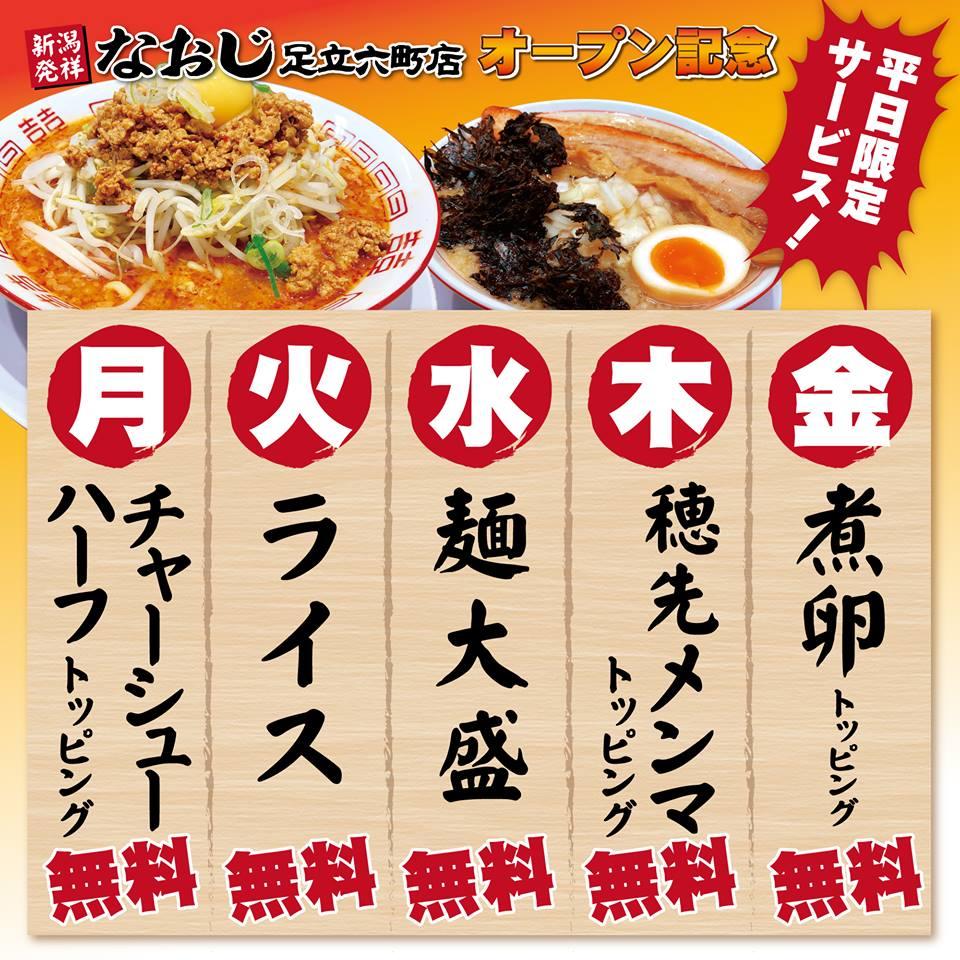 なおじ足立六町店の満腹♪満福♪キャンペーン!!