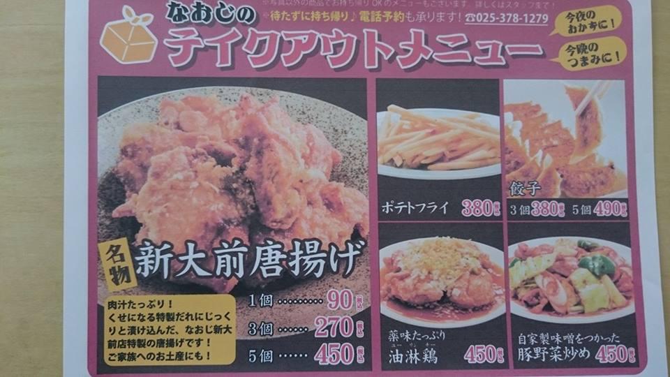 なおじ新大店のテイクアウトメニュー
