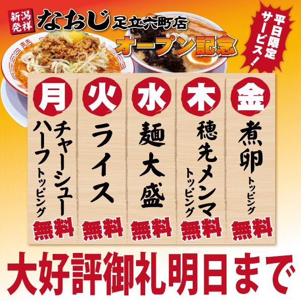 なおじ足立六町店 OPEN特別企画 27日金曜日まで!