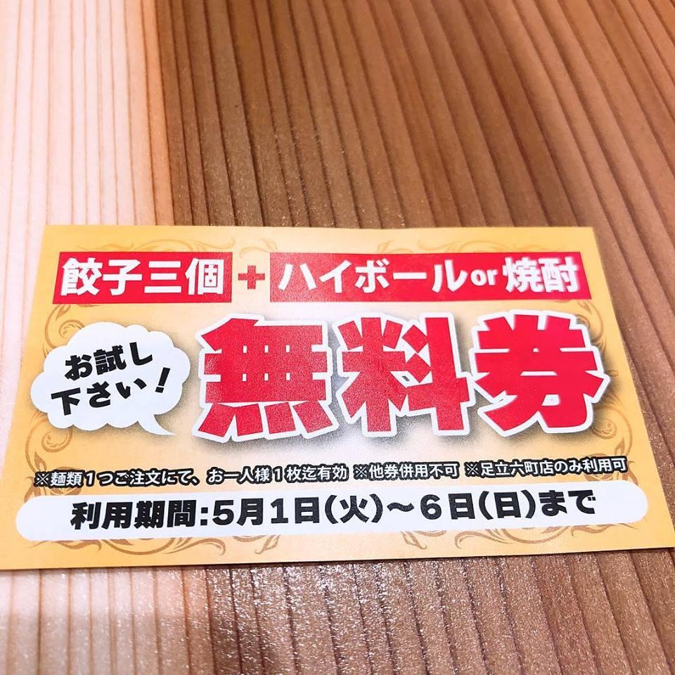 なおじ足立六町店 無料券またまだ配布しております!