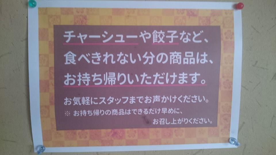 なおじ新大前店 お持ち帰りできます!
