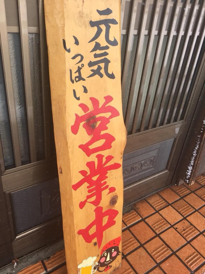 なおじ吉田店 年中無休営業開始のお知らせ