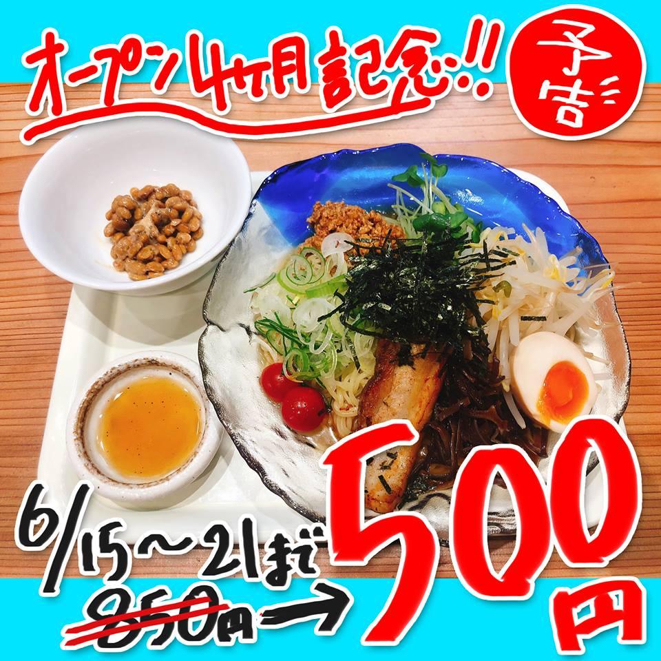 なおじ足立六町店 なおじ特製冷麺ワンコイン!