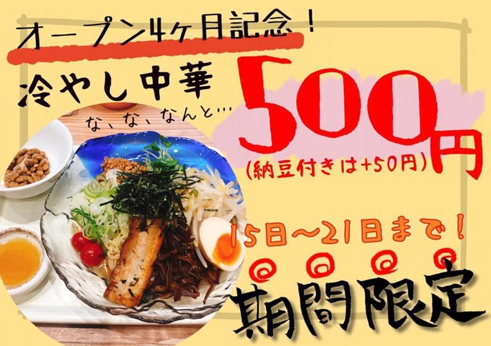 ラーメンなおじ足立六町店 オープン4ヶ月記念 なおじ特製冷麺500円!