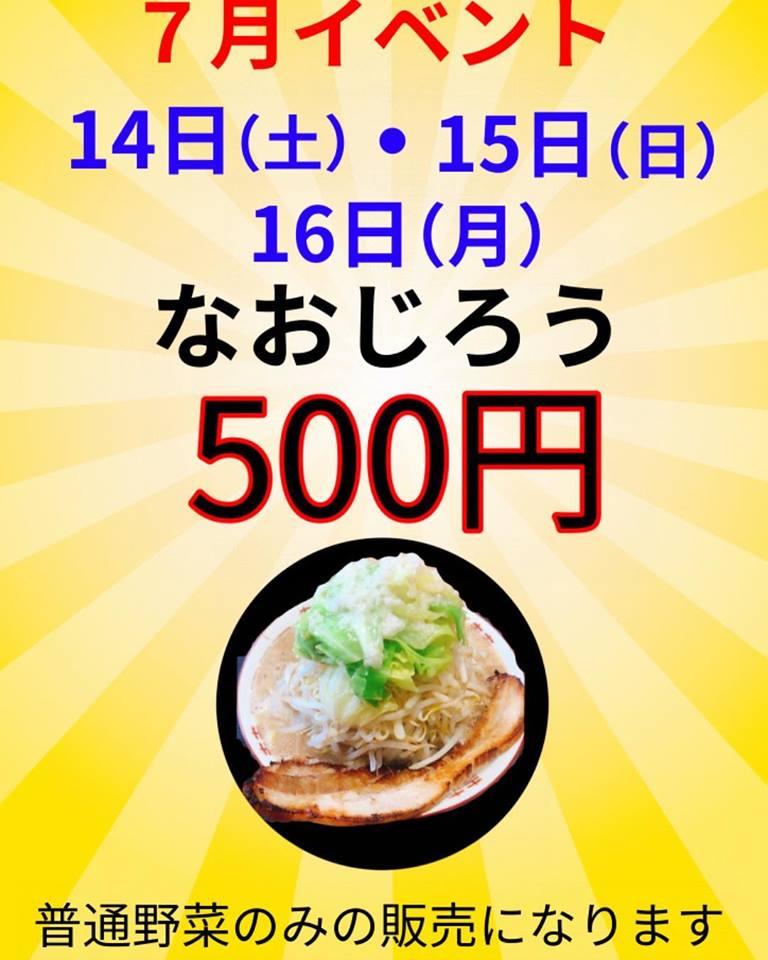 なおじ足立六町店 7月のイベント