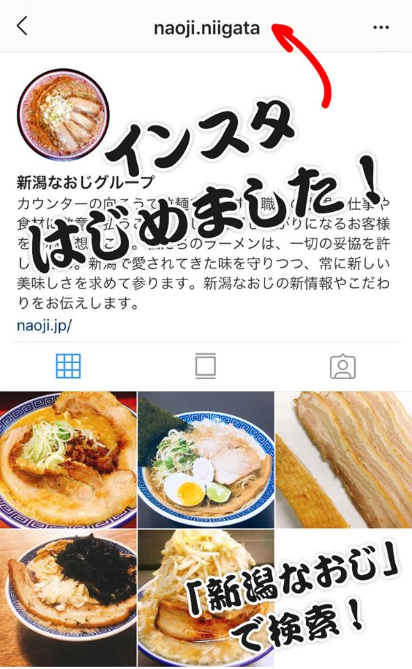新潟なおじ インスタ始めました!