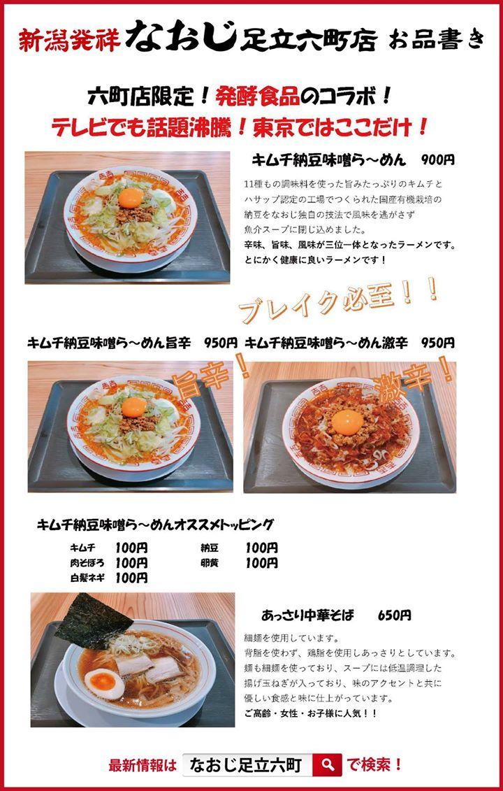 なおじ足立六町店 お品書き
