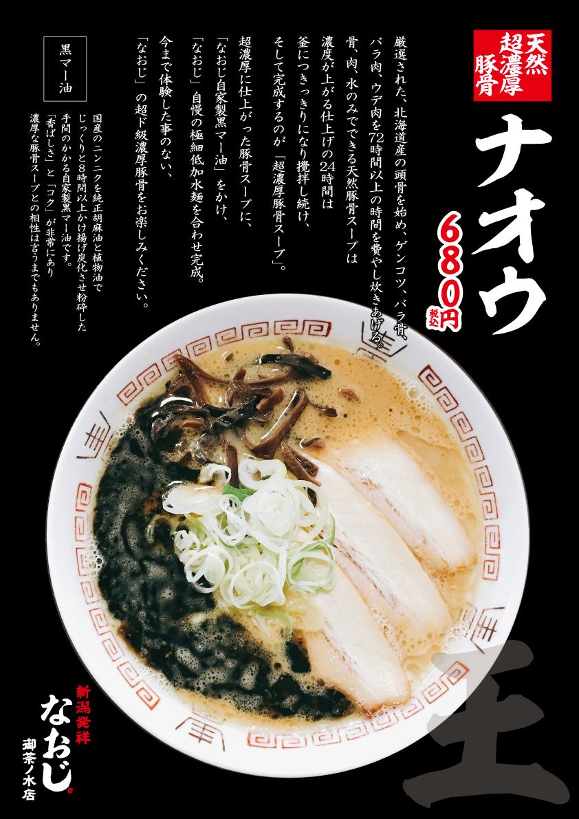 御茶ノ水店 新商品「ナオウ」7日より販売開始!
