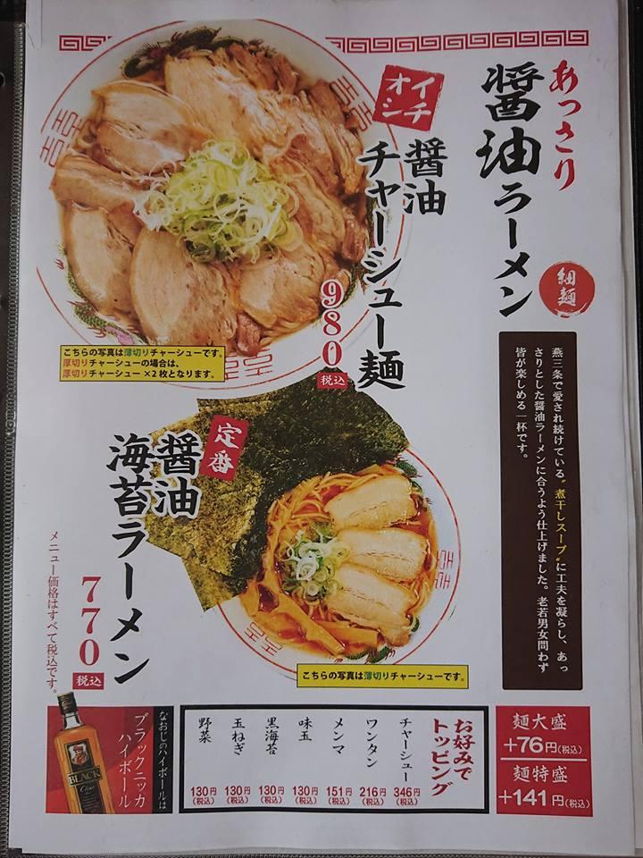 吉田店 醤油ラーメンが新しくなりました