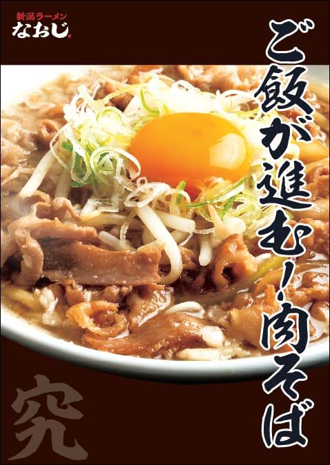 なおじ吉田店 なおじの肉そばです