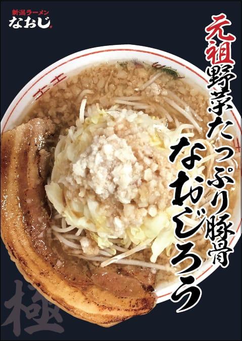 なおじ総本店 ガッツリいきたい時は「なおじろう」!
