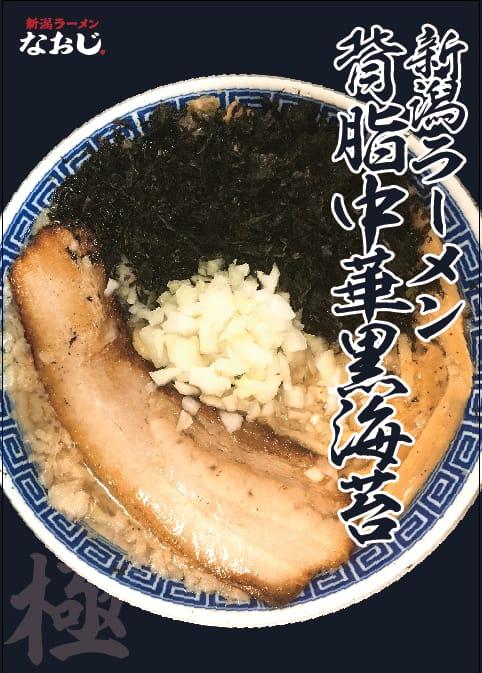 なおじ総本店 黒のりトッピングが定番です!!