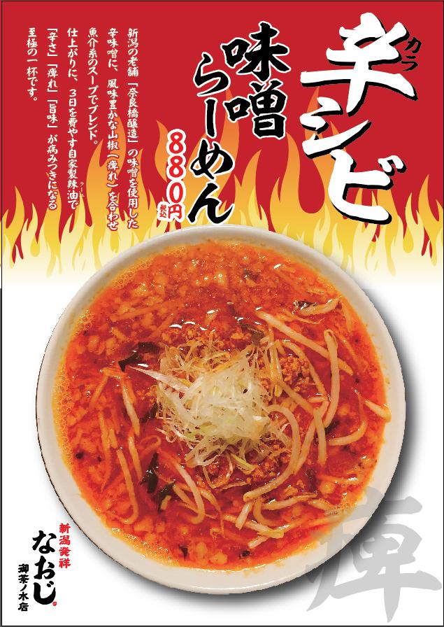 辛シビ味噌ラーメン 10/18スタート!