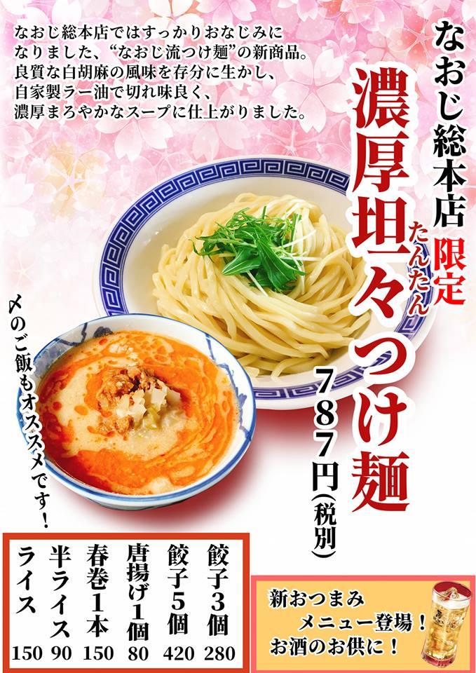 本日より、新作「濃厚担々つけ麺」がスタート!