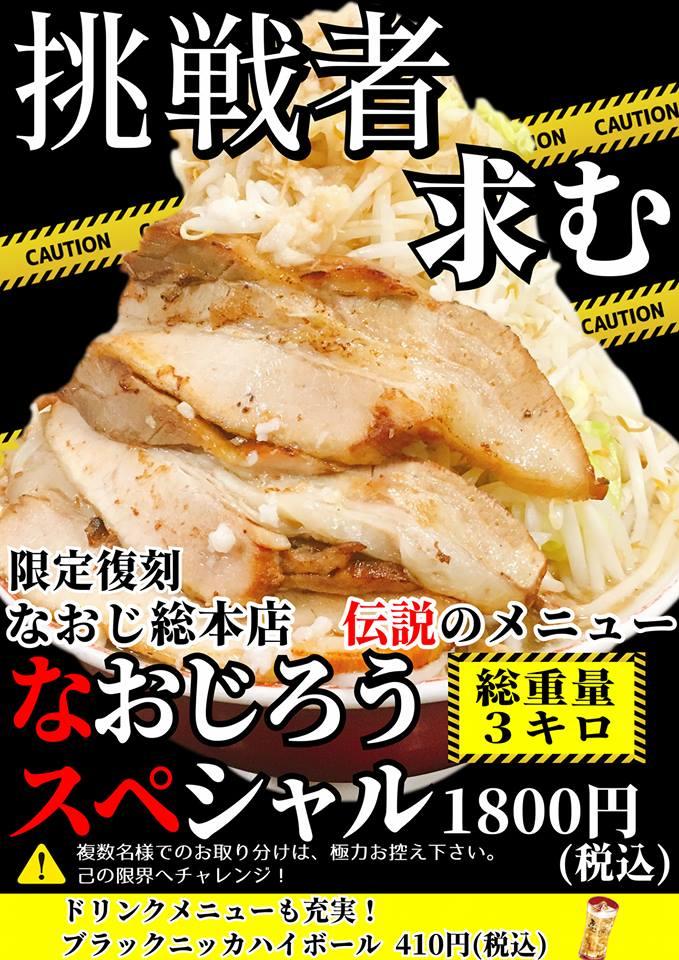 「なおじろうスペシャル」遂に完成!
