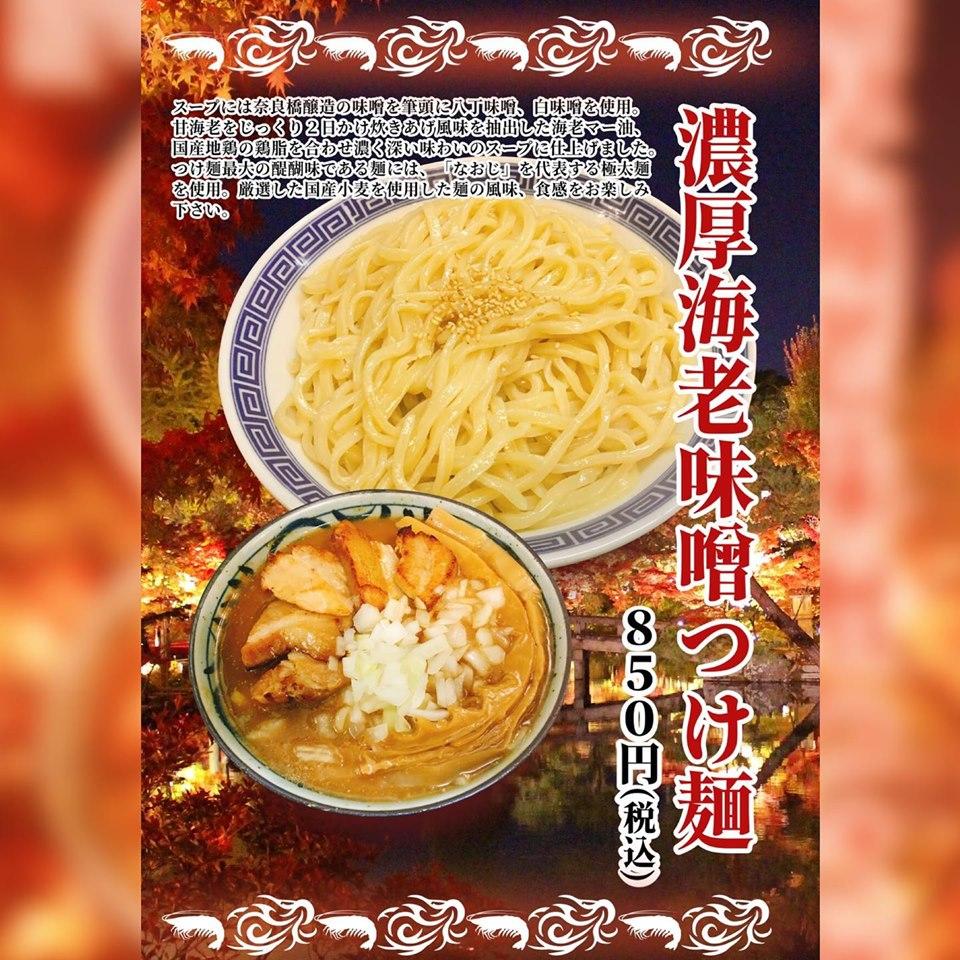 【足立六町店】新作登場!「濃厚海老味噌つけ麺」
