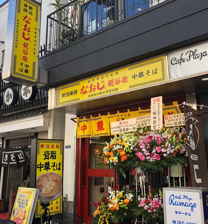 【糀谷店】グランドオープン!