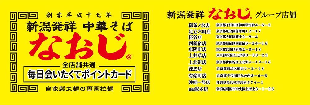 【全店舗共通】なおじのポイントカード
