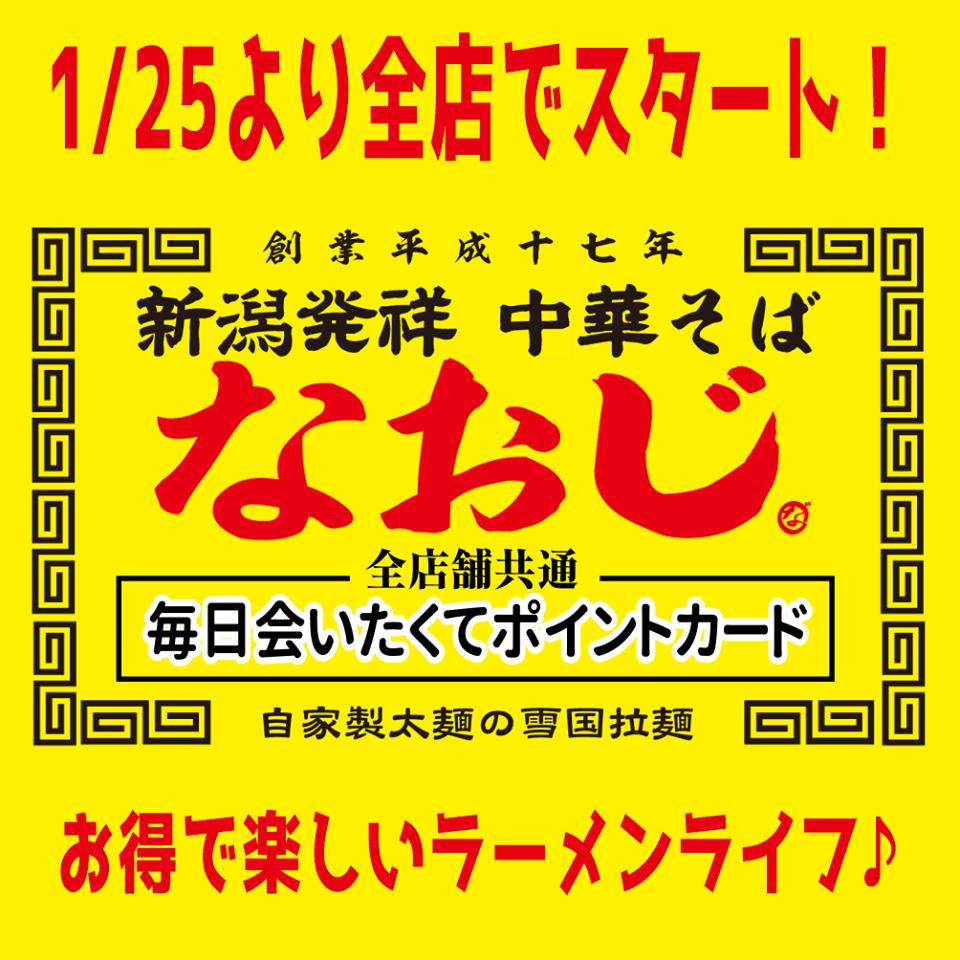 「毎日会いたくてポイントカード」が登場!!