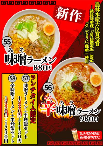 【糀谷店】新作予告・待望の「味噌」ラーメン!