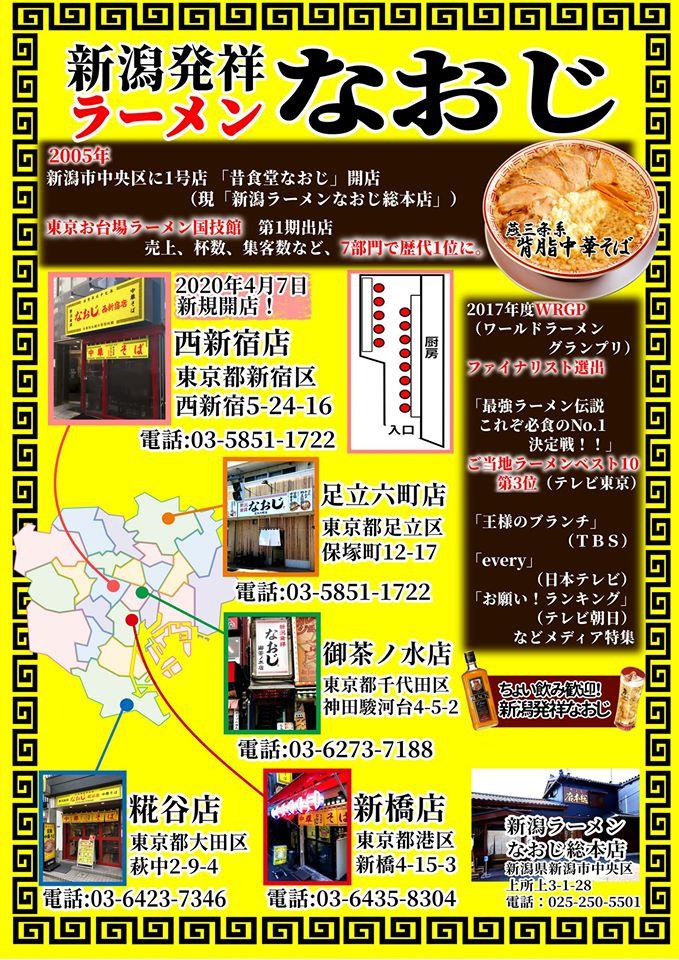 【総本店】「新潟発祥なおじ西新宿店」がいよいよオープン