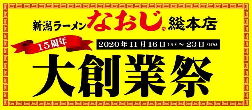 【新潟総本店】なおじ大創業祭のお知らせ