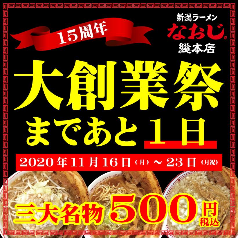 【総本店】いよいよ明日から新潟総本店<大創業祭>