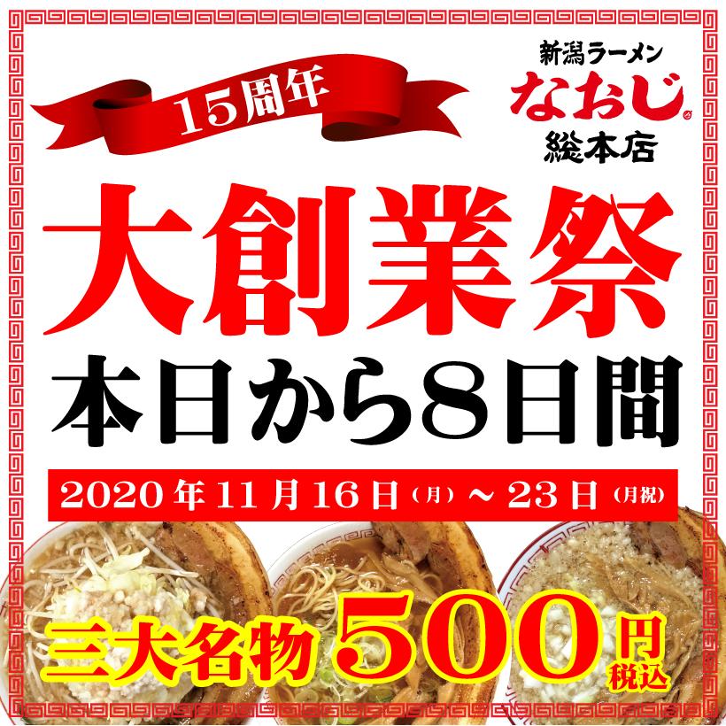 【総本店】15周年×コロナに負けるな応援セール!