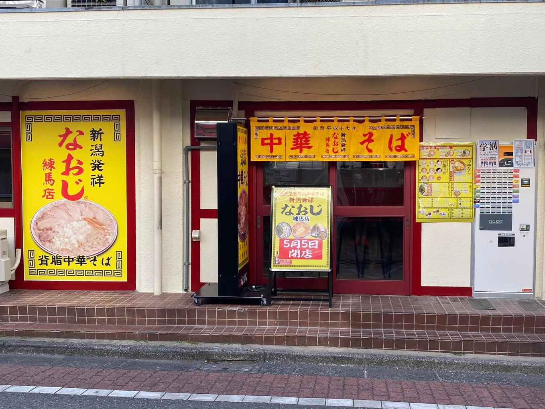なおじ練馬店