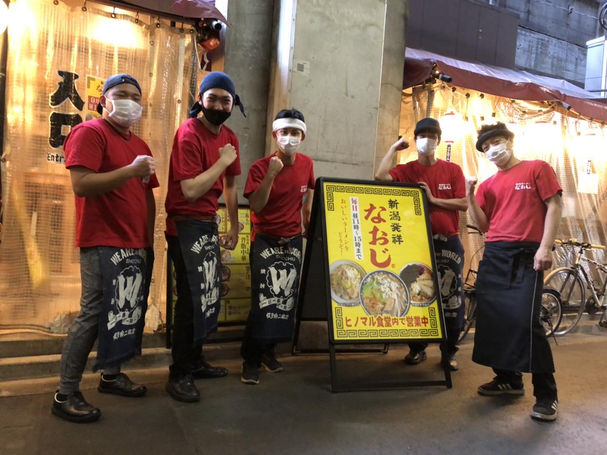 【有楽町】なおじ有楽町店は明日11時から営業いたします