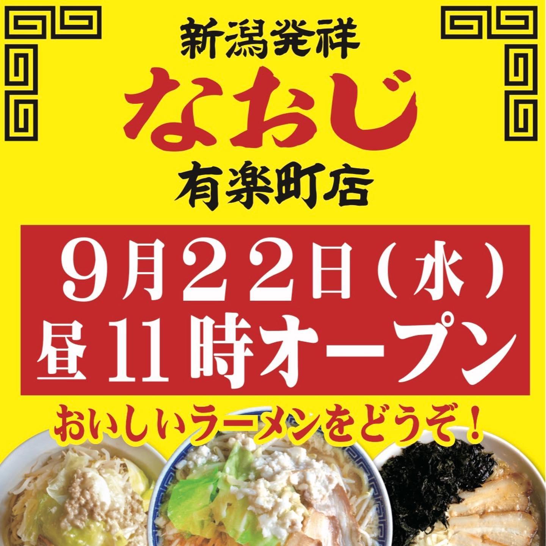 【有楽町】本日9月22日(水)11時OPEN!!